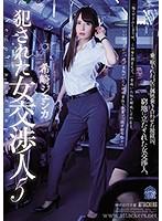 [SHKD-824] Female Negotiator Gets Raped 5 Jessica Kizaki