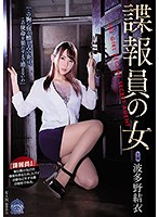 [SHKD-834] The Female Secret Agent Yui Hatano