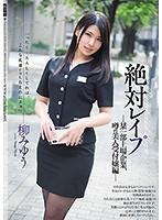 [SHKD-835] Absolute Rape The Popular, Gorgeous Receptionist At A Top-Traded Company Edition Miyuu Yanagi