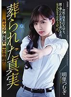 "[SHKD-836] The Buried Truth Police Investigator ""Shoko Jinguji"" - Tsumugi Akari"