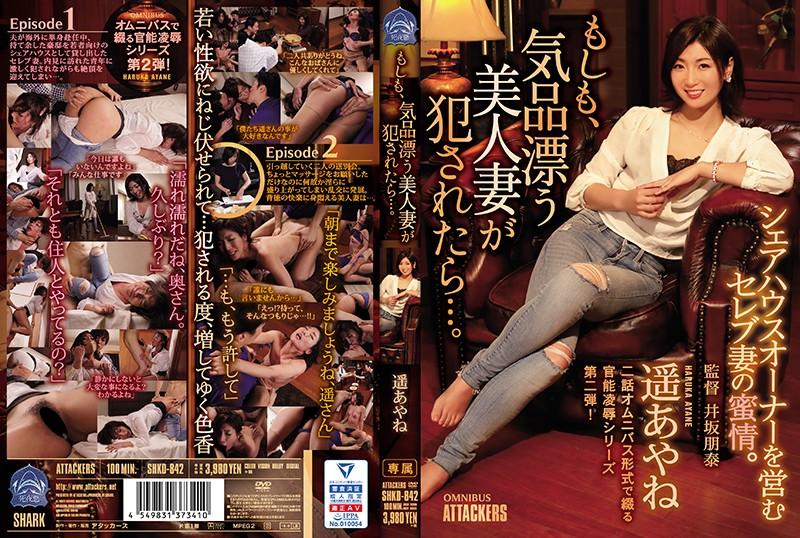 SHKD-842 If My Elegant, Beautiful Wife Was Raped… Ayane Haruka