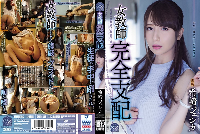CENSORED SHKD-848 女教師完全支配 希崎ジェシカ, AV Censored
