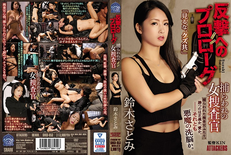 SHKD-853 Prologue To Counterattack Capture Female Detective Satomi Suzuki