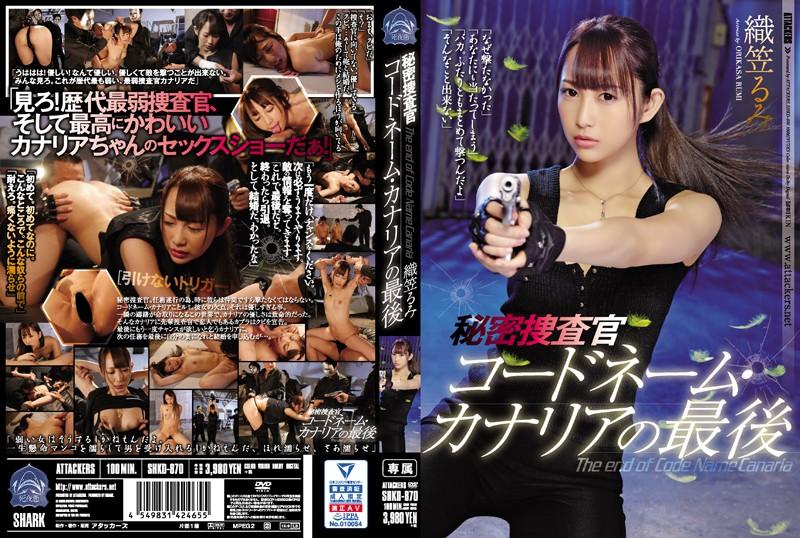 http://pics.dmm.co.jp/mono/movie/adult/shkd870/shkd870pl.jpg