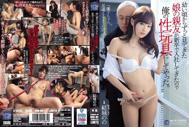 http://pics.dmm.co.jp/mono/movie/adult/shkd881/shkd881pl.jpg