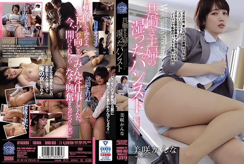 http://pics.dmm.co.jp/mono/movie/adult/shkd953/shkd953pl.jpg