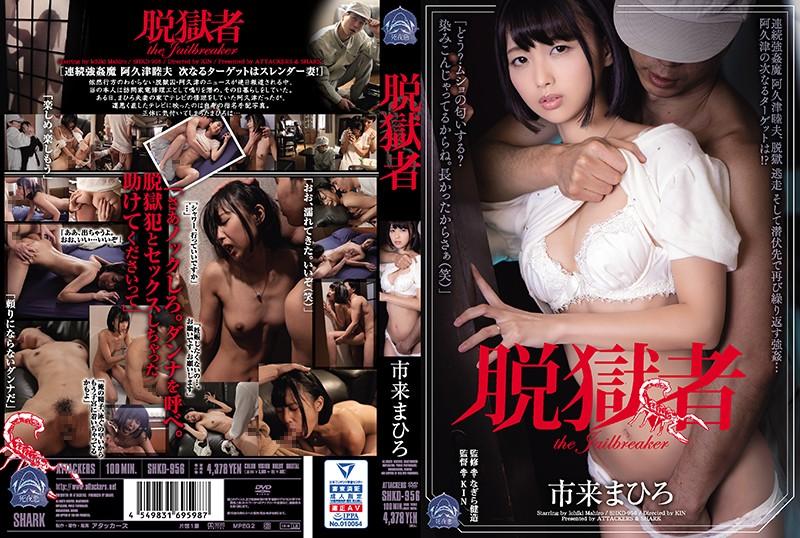 http://pics.dmm.co.jp/mono/movie/adult/shkd956/shkd956pl.jpg