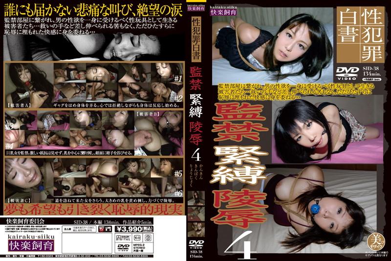 [SID-038] 監禁緊縛陵辱4 [HD]