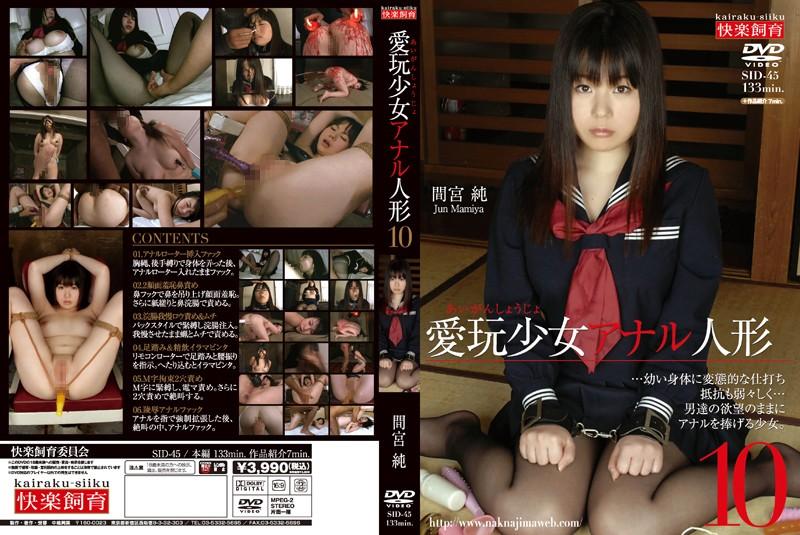 sid045 愛玩少女 アナル人形10 間宮純