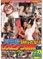 両性器SM ふたなりレズビアン調教DX 22人4時間 下品に反りあがった巨根チ○ポで互いのオマ○コを交尾する女たち