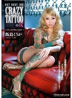 Image SMA-784 It Is CRAZY TATTO Of Woman Iijima Sky