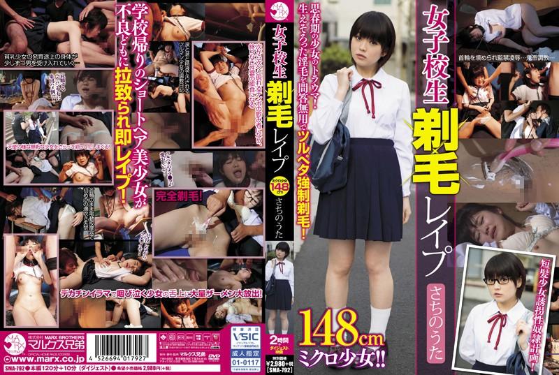 [SMA-792] 女子校生剃毛レイプ さちのうた 目黒さんま 特典付き・セット商品 強姦