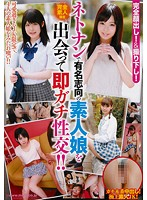 Image SMA-799 Full Amateur Limited!I Met With Immediate Apt Fuck Amateur Daughter Of Famous-oriented In Netonan! !