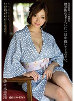 SMT-015 - Please Embrace The Day To Break The Long Hot Spring Inn Affair Travel Waist