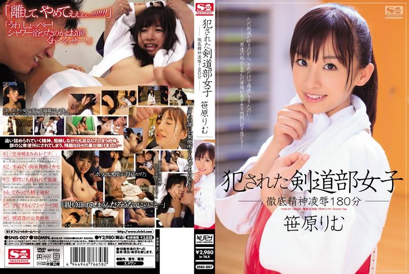 snis007pl SNIS 007 Rimu Sasahara   Violated Kendo Club Miss