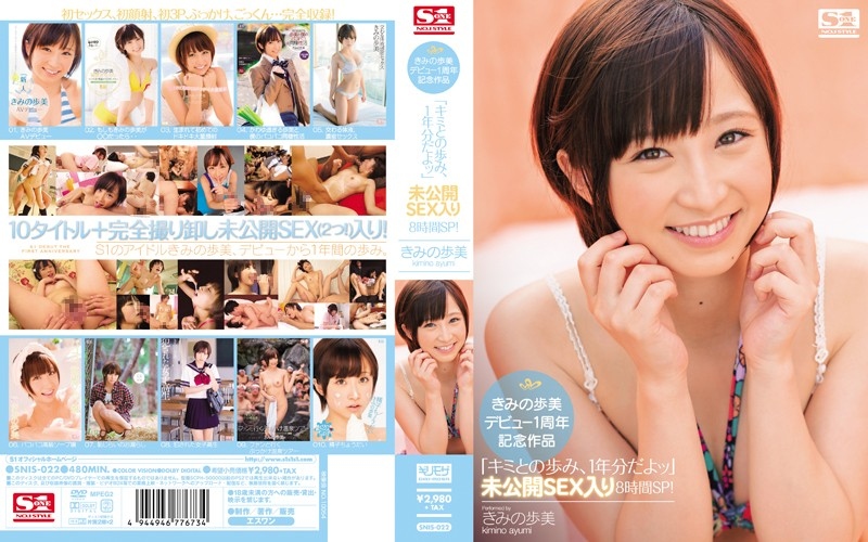 snis022pl SNIS 022 Ayumi Kimino   The 1st Anniversary! Ayumi's Unpublished Sex Collection for 8 Hours Special!