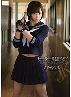 SNIS-043 - A Kid Of The Development Program Of The Sailor Investigator After School