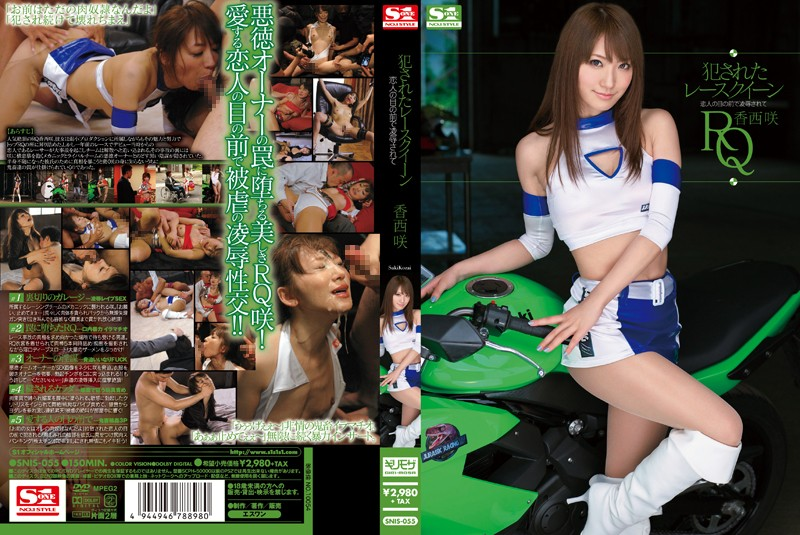 snis055pl SNIS 055 Saki Kozai   Violated Racequeen   Assaulted Right in Front of Her Lover
