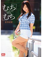 SNIS-056 - Clerk Kuramochi Yui-ai Of Mutchimuchi Tight Skirt