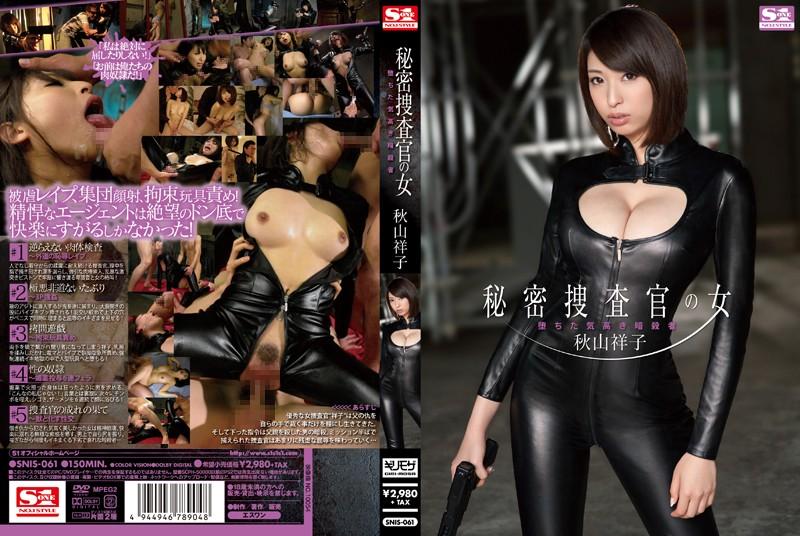 CENSORED snis-061 HD 秋山祥子 秘密捜査官の女 堕ちた気高き暗殺者 , AV Censored