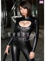 SNIS-061 - Noble Assassin Shoko Akiyama Fallen Woman Secret Investigator