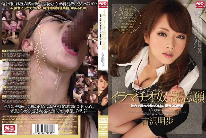 SNIS-063 - OL unliked by Deep slave volunteers house, excellent mouth toilet Akiho Yoshizawa