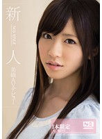 SNIS-074 - One limitation AV ban rookie NO.1STYLE Miori AV debut