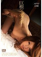 SNIS-085 - Cock Zubozubo Akiho Yoshizawa