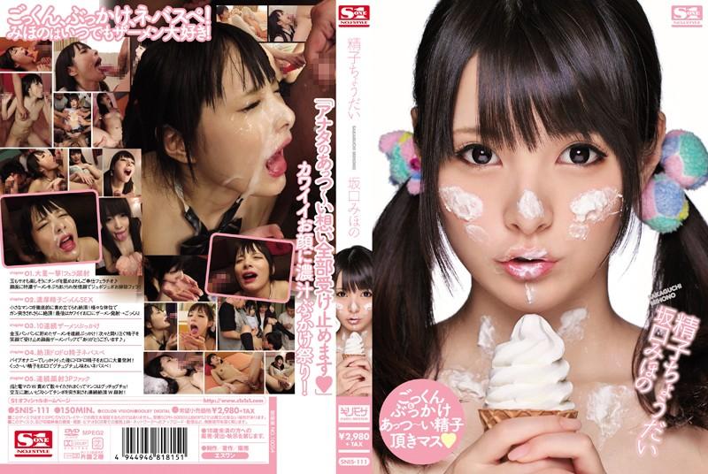 SNIS-111 - Sperm Give Me Sakaguchi Mihono