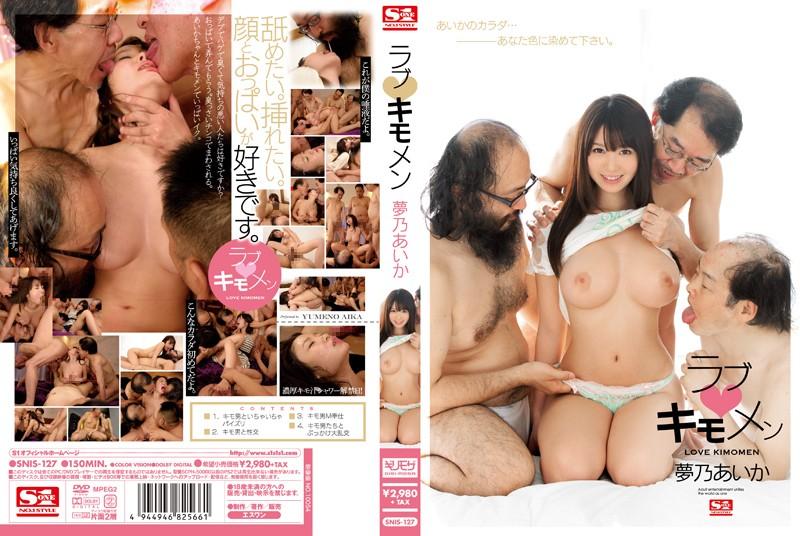 SNIS-127 - Love ◆ Kimomen Yume乃 Aika