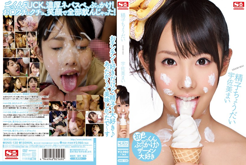 SNIS-130 - Give Me My Sperm Usami