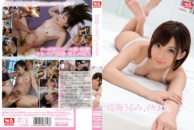 SNIS-149 - Ulmi Narumi, And Then Alive.
