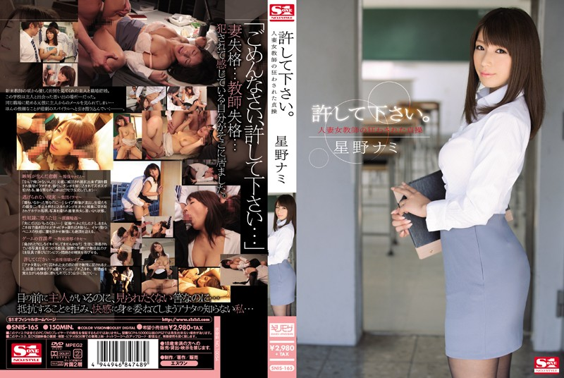 SNIS-165 - Please Forgive Me. Chastity Nami Hoshino Was Kuruwasa Of Married Female Teacher