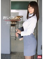 Watch Please Forgive Me. Chastity Nami Hoshino Was Kuruwasa Of Married Female Teacher