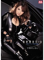 Rewards Utsunomiya Woman Busty Shame Secret Agent Investigator -