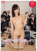 SNIS-174 - I Will Shoot At Your Workplace. Ayumi Of Kimi