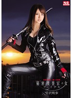 Woman Leopard Woman Final Revenge Secret Investigator, Elegiac Akiho Yoshizawa Of Struggle