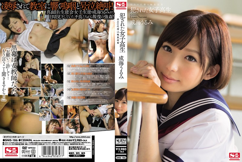 SNIS-186 - Cost Of School Girls Resentment That Was Fucked Ulmi Gangbang Class Narumi