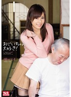 Watch I Love Grandpa! Rukawa Rina