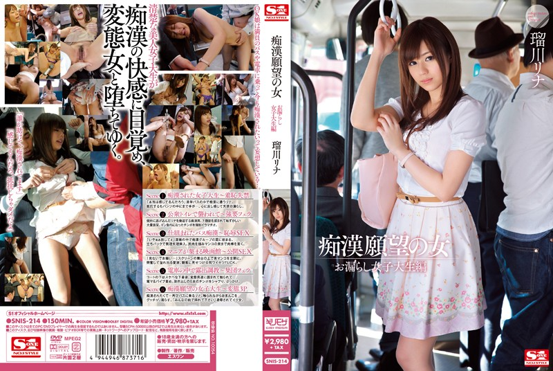 SNIS-214 - The Lina Rukawa Ed College Students Leaked Woman Of Your Desire Molester