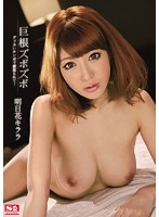 SNIS-233 - Flower Killala Tomorrow Cock Zubozubo