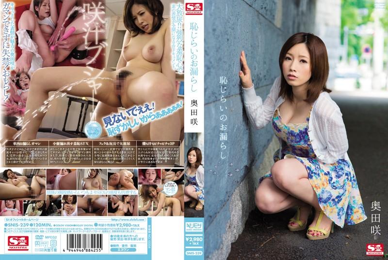 snis239pl SNIS 239 Saki Okuda   Shameful Peeing