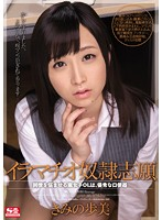 SNIS-257 - Fujoshi OL That Annoy Deep Throating Slaves Volunteer Colleagues, Ayumi Kimi Excellent Mouth Toilet