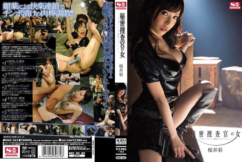 ギリモザ SNIS-263 秘密捜査官の女-ダブル・フェイス-裏切りのエージェント- 桜井彩  ドラッグ  監禁