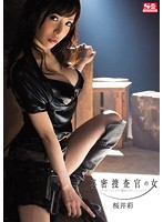 SNIS-263 - Aya Sakurai - Agent Of Betrayal - Double Face - Woman Of Undercover Officer