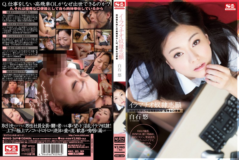 SNIS-269 - Domineering OL Of Deep Throating Slaves Applicants Desire To Succeed Is Half-assed, Excellent Mouth Toilet Yu Shiraishi