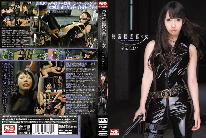 SNIS-283 My Trap Usami Of Woman Fitted Incest Secret Investigator