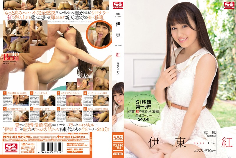 SNIS-285 - NO.1 STYLE Ito Beni Esuwan Debut Dedicating
