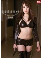 SNIS-330 - Secret Investigator Woman False Infiltration Mission Aizawa Jun