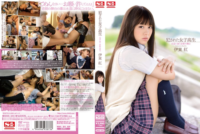 SNIS-345 - Stage Beni Itoh Of Fucked The School Girls Everlasting Tragedy